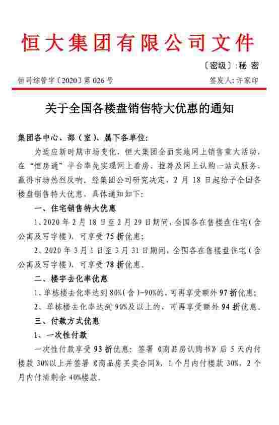 """三天锁定销售580亿 恒大再派75折购房""""大礼包"""""""