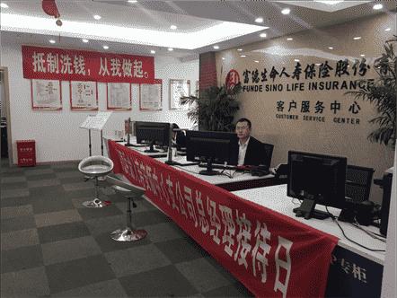富德生命人寿安顺中心支公司持续开展总经理接待日