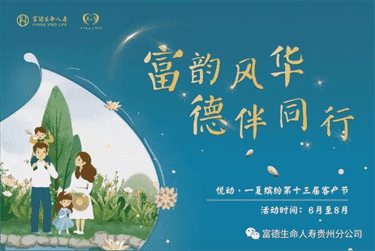富德生命人寿贵州分公司第十三届客户节活动动态(第三期)