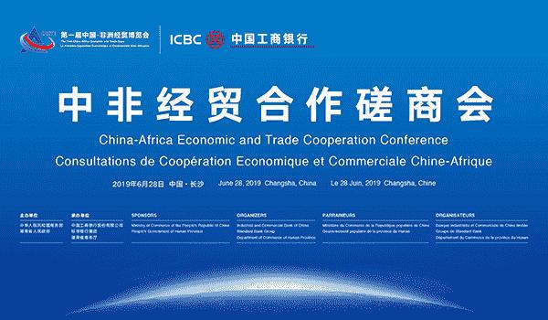 中国工商银行全方位服务第一届中国-非洲经贸博览会