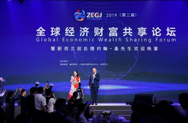亚洲之窗ASIAI: 约翰·基出席2019第二届全球经济财富共享论坛