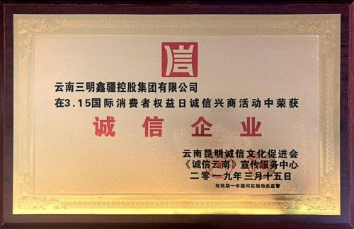 """热烈祝贺三明鑫疆 荣获云南昆明诚信文化促进会""""诚信企业""""称号"""